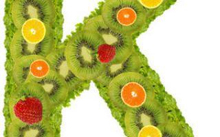 Полезные свойства витамина К