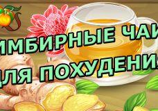 имбирные чаи для похудения